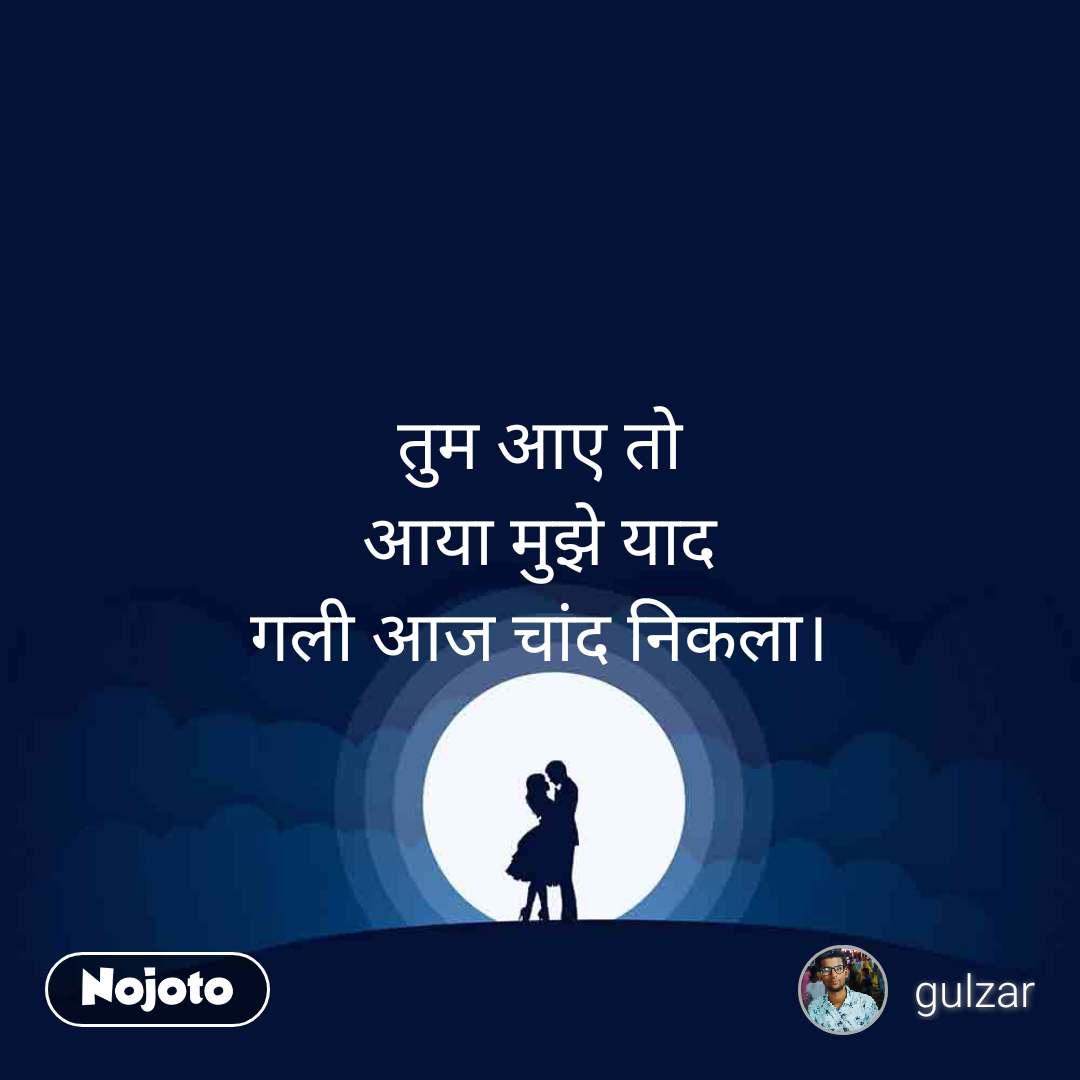 gulzar   Shayari, Status, Quotes   Nojoto