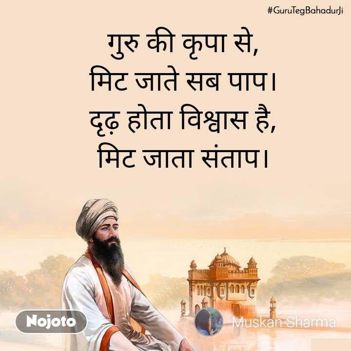 #GuruTegBahadurJi गुरु की कृपा से, मिट जाते सब पाप। दृढ़ होता विश्वास है, मिट जाता संताप।