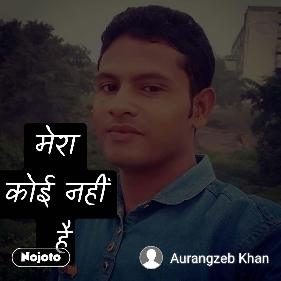 #Pehlealfaaz मेरा कोई नहीं  है