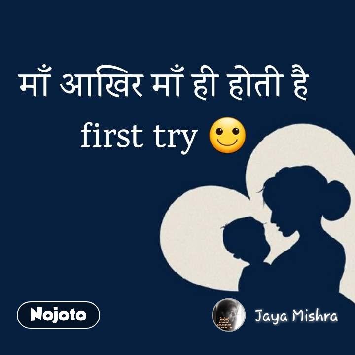 माँ आखिर माँ ही होती है first try 🙂