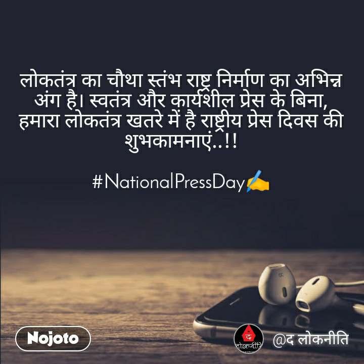लोकतंत्र का चौथा स्तंभ राष्ट्र निर्माण का अभिन्न अंग है। स्वतंत्र और कार्यशील प्रेस के बिना, हमारा लोकतंत्र खतरे में है राष्ट्रीय प्रेस दिवस की शुभकामनाएं..!!  #NationalPressDay✍️