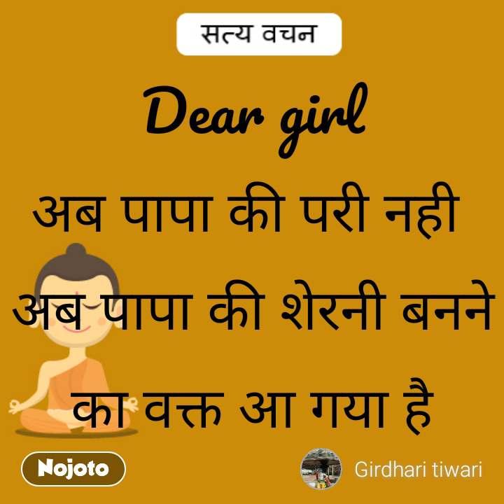 satya vachan  Dear girl अब पापा की परी नही  अब पापा की शेरनी बनने का वक्त आ गया है