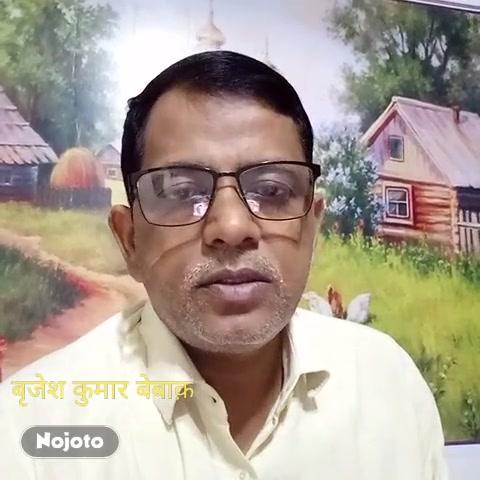 बृजेश कुमार बेबाक़