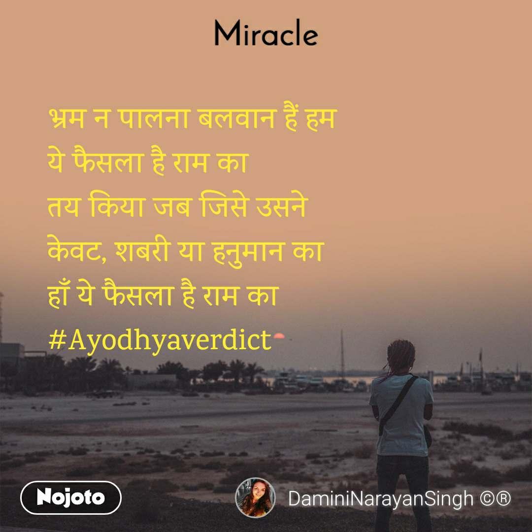 Miracle  भ्रम न पालना बलवान हैं हम ये फैसला है राम का तय किया जब जिसे उसने केवट, शबरी या हनुमान का हाँ ये फैसला है राम का  #Ayodhyaverdict