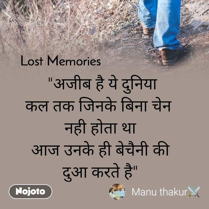 """Lost Memories  """"अजीब है ये दुनिया कल तक जिनके बिना चेन  नही होता था आज उनके ही बेचैनी की दुआ करते है"""""""