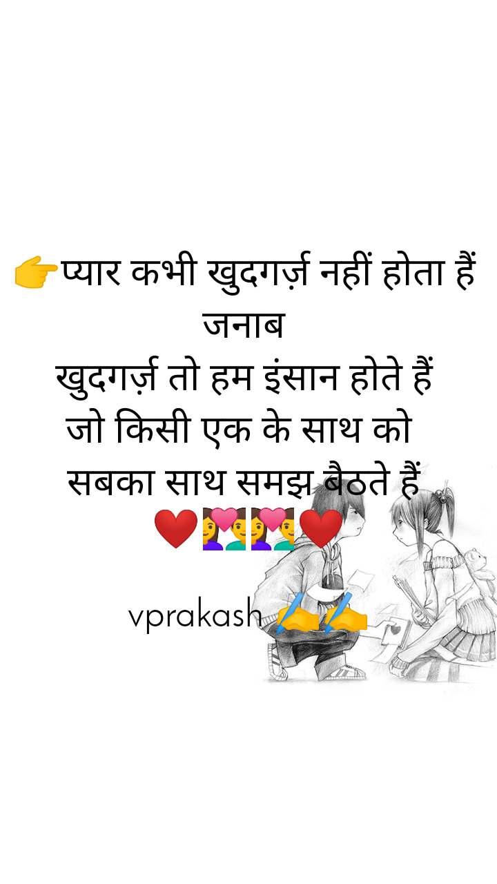 👉प्यार कभी खुदगर्ज़ नहीं होता हैं  जनाब  खुदगर्ज़ तो हम इंसान होते हैं  जो किसी एक के साथ को   सबका साथ समझ बैठते हैं  ❤️👩❤️👨👩❤️👨❤️  vprakash ✍️✍️