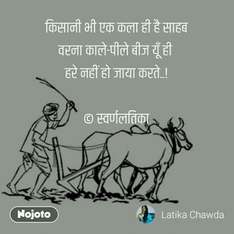 किसानी भी एक कला ही है साहब वरना काले-पीले बीज यूँ ही  हरे नहीं हो जाया करते..!  © स्वर्णलतिका