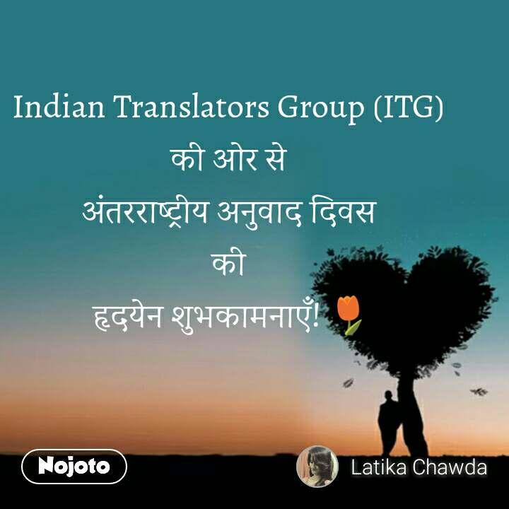 Indian Translators Group (ITG)  की ओर से  अंतरराष्ट्रीय अनुवाद दिवस  की  हृदयेन शुभकामनाएँ! 🌷