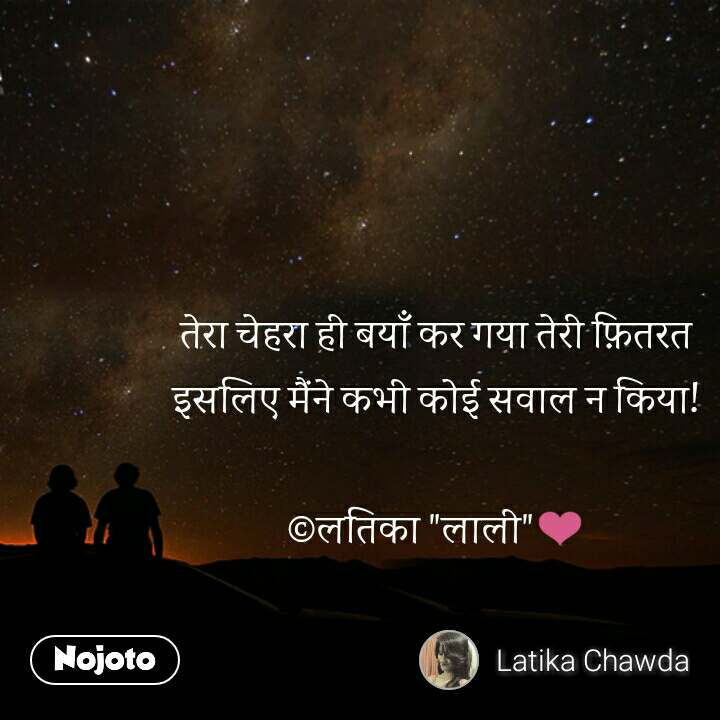 """Dil quotes in Hindi तेरा चेहरा ही बयाँ कर गया तेरी फ़ितरत इसलिए मैंने कभी कोई सवाल न किया!  ©लतिका """"लाली""""❤ #NojotoQuote"""