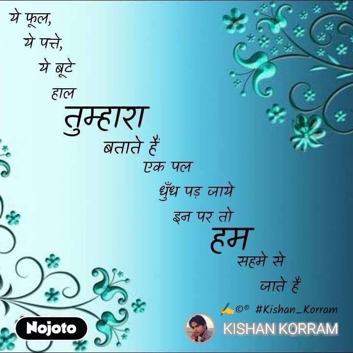 ✍️©® #Kishan_Korram