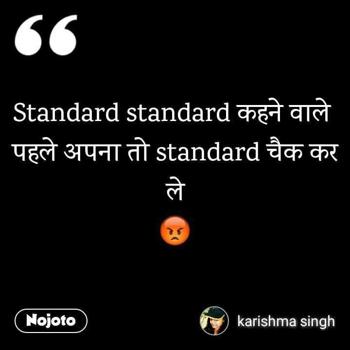Standard standard कहने वाले  पहले अपना तो standard चैक कर ले 😡