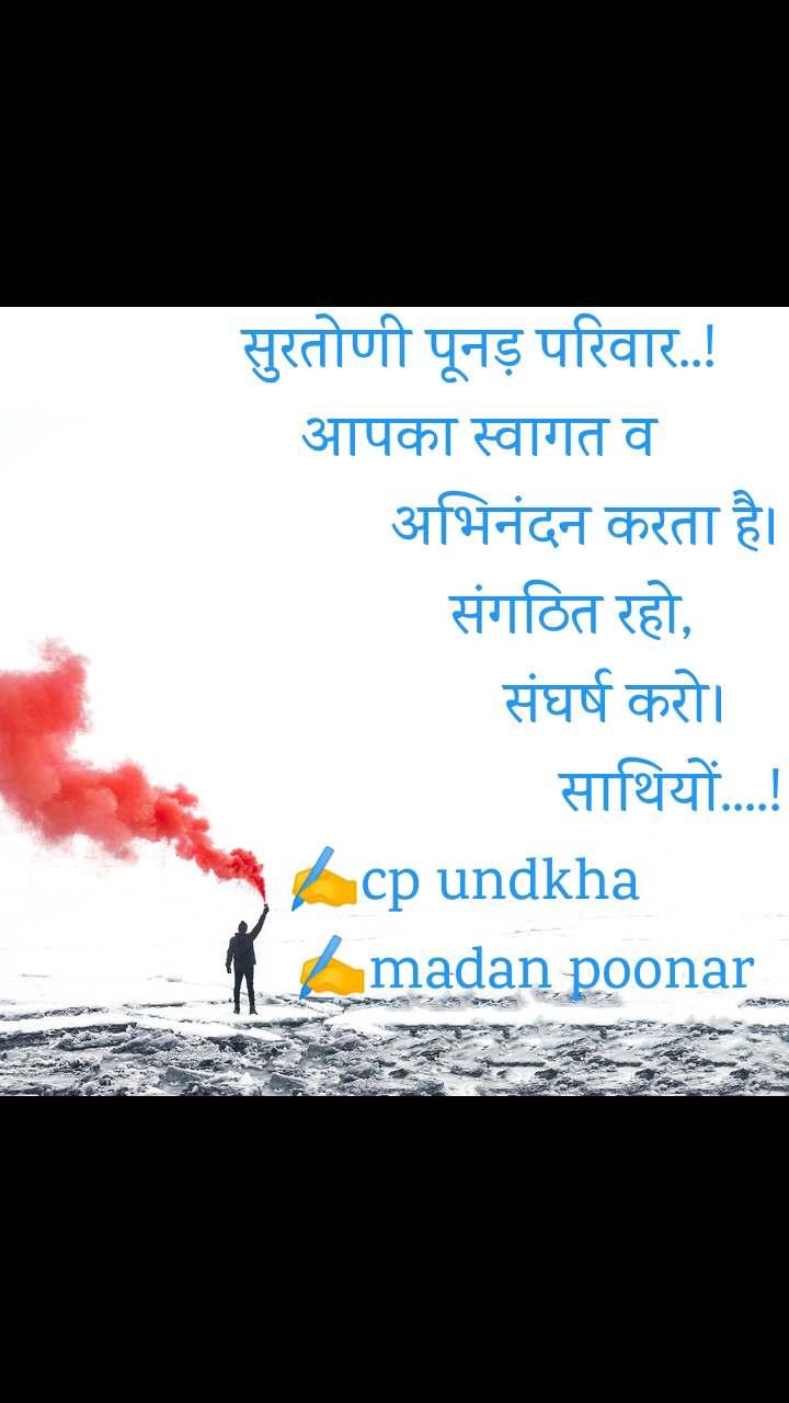 सुरतोणी पूनड़ परिवार..!    आपका स्वागत व                  अभिनंदन करता है।                संगठित रहो,                      संघर्ष करो।                            साथियों....! ✍️cp undkha         ✍️madan poonar