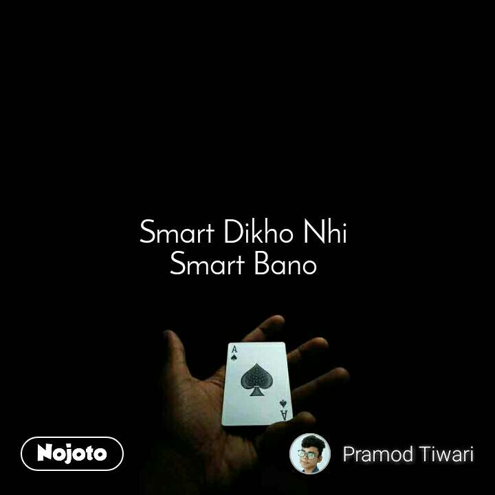 Smart Dikho Nhi  Smart Bano