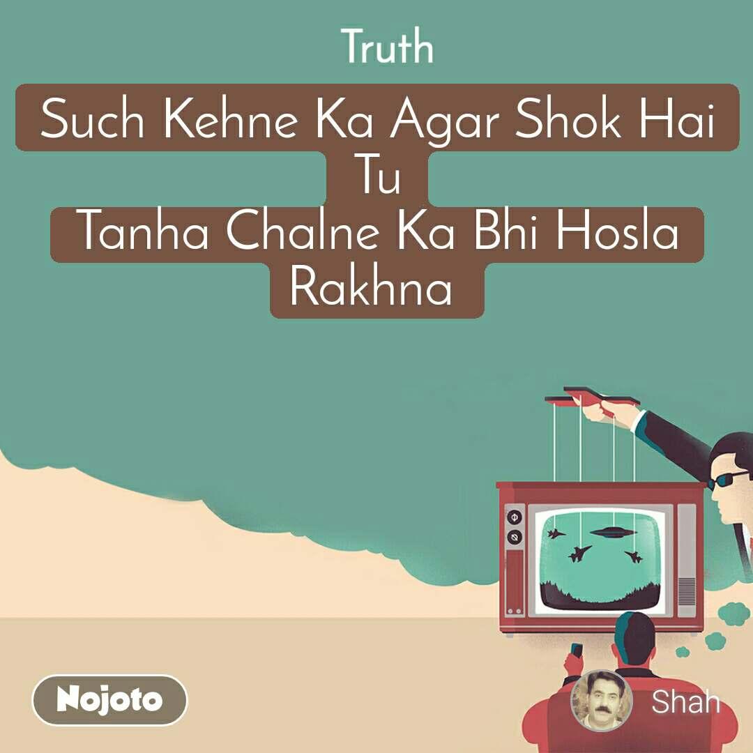 Truth Such Kehne Ka Agar Shok Hai Tu Tanha Chalne Ka Bhi Hosla Rakhna