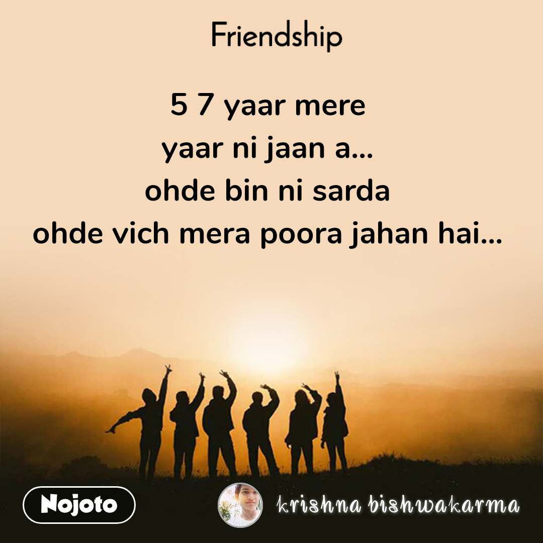 Friendship  5 7 yaar mere  yaar ni jaan a... ohde bin ni sarda ohde vich mera poora jahan hai...