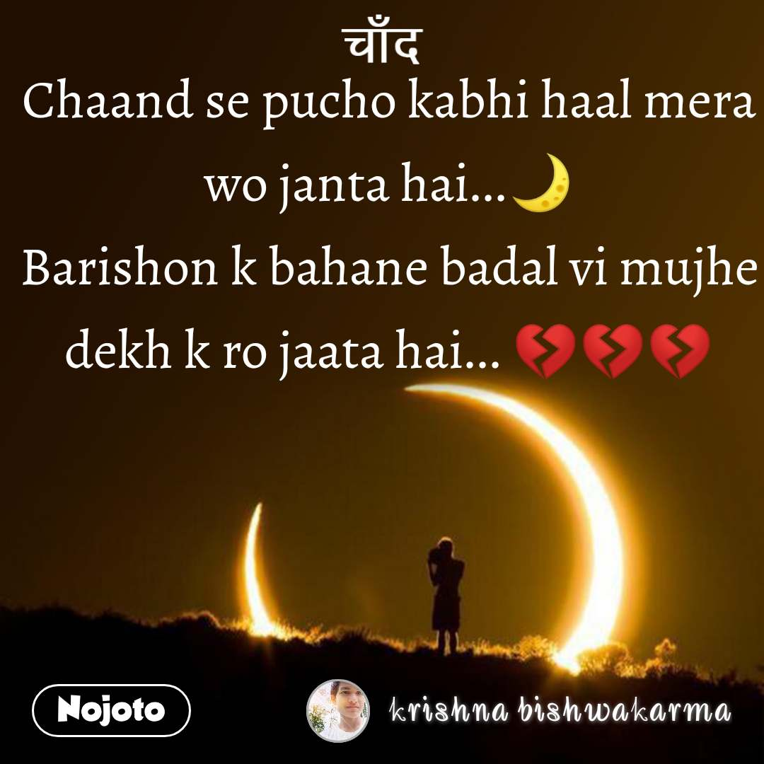 Chaand se pucho kabhi haal mera wo janta hai...🌙 Barishon k bahane badal vi mujhe dekh k ro jaata hai... 💔💔💔