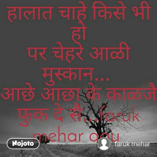 हालात चाहे किसे भी हो पर चेहरे आळी मुस्कान...  आछे आछा के काळजै फुक दे सै...faruk mehar aau