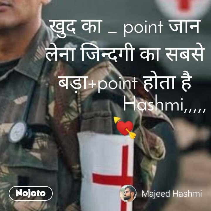 खुशियों की सौगात हैं बेटियाँ,  खुद का _ point जान लेना जिन्दगी का सबसे बड़ा+point होता है                 Hashmi,,,,,💘