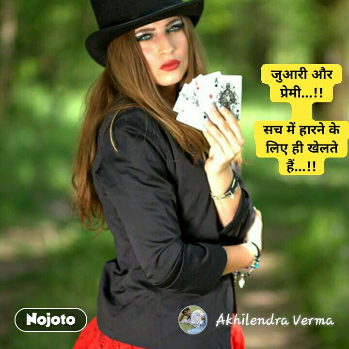 जुआरी और प्रेमी...!!  सच में हारने के लिए ही खेलते हैं...!!