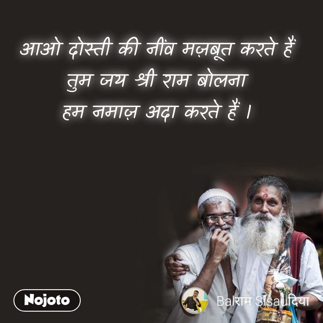 आओ दोस्ती की नींव मज़बूत करते हैं तुम जय श्री राम बोलना हम नमाज़ अदा करते हैं ।