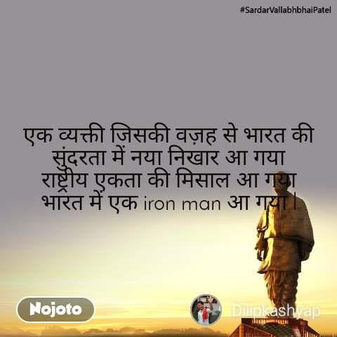 एक व्यक्ती जिसकी वज़ह से भारत की सुंदरता में नया निखार आ गया राष्ट्रीय एकता की मिसाल आ गया भारत में एक iron man आ गया l