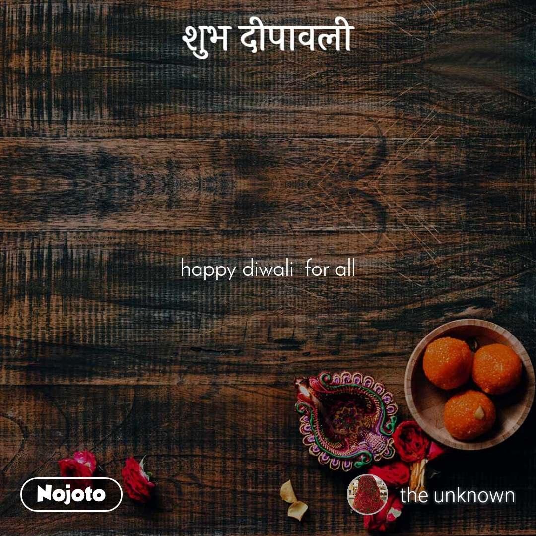शुभ दीपावली happy diwali  for all
