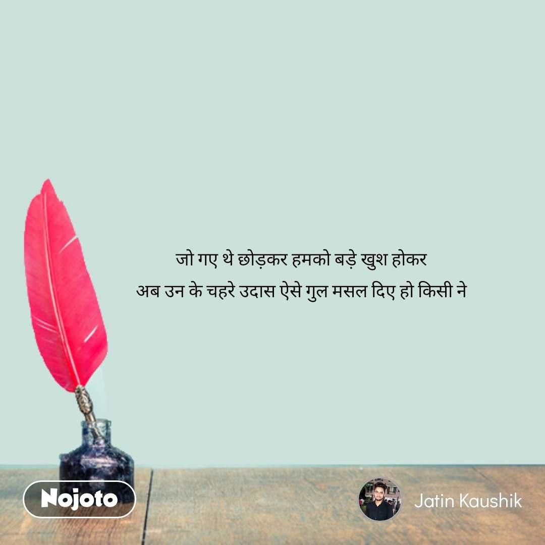 Hindi shayari quotes जो गए थे छोड़कर हमको बड़े खुश होकर  अब उन के चहरे उदास ऐसे गुल मसल दिए हो किसी ने  #NojotoQuote