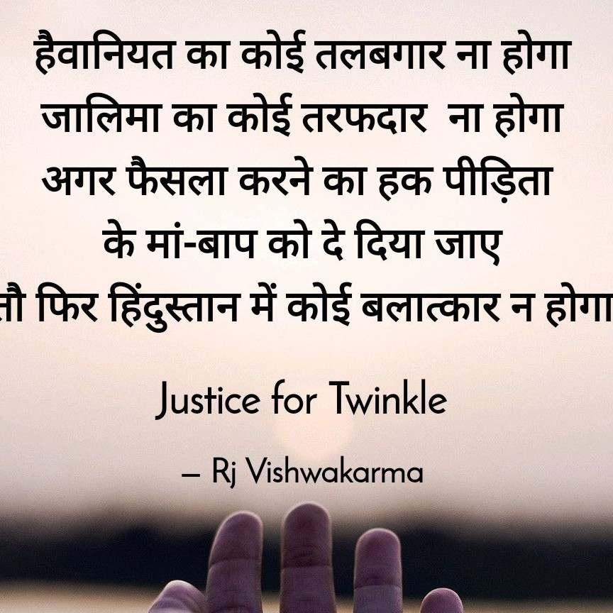 #justicefortwinkle #justicefortwinkle #justice  #j
