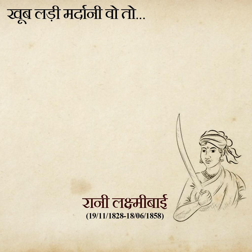 Rani lakshmi bai quotes