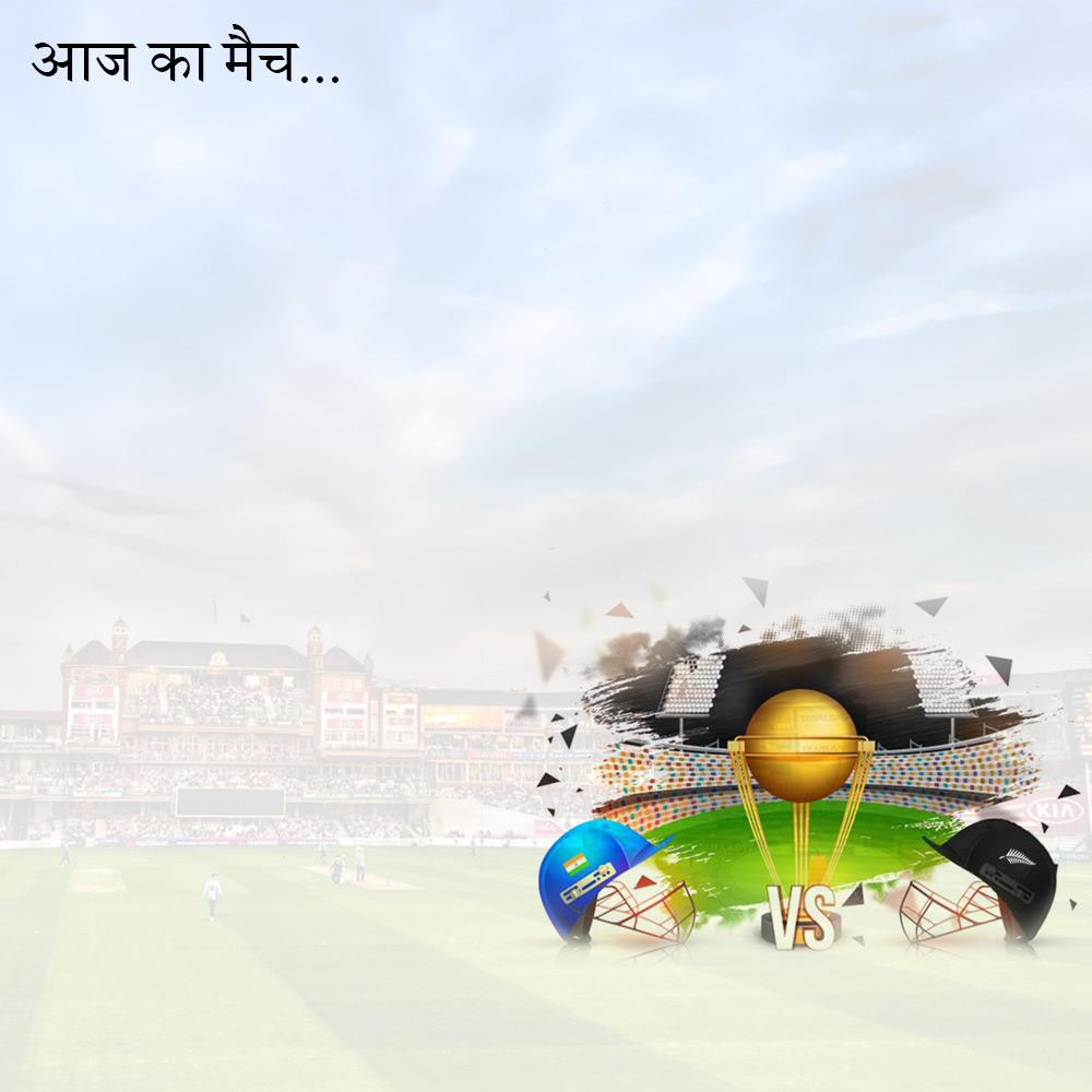India versus New Zealand