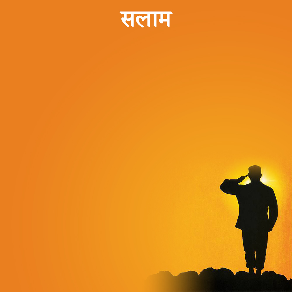सलाम quotes