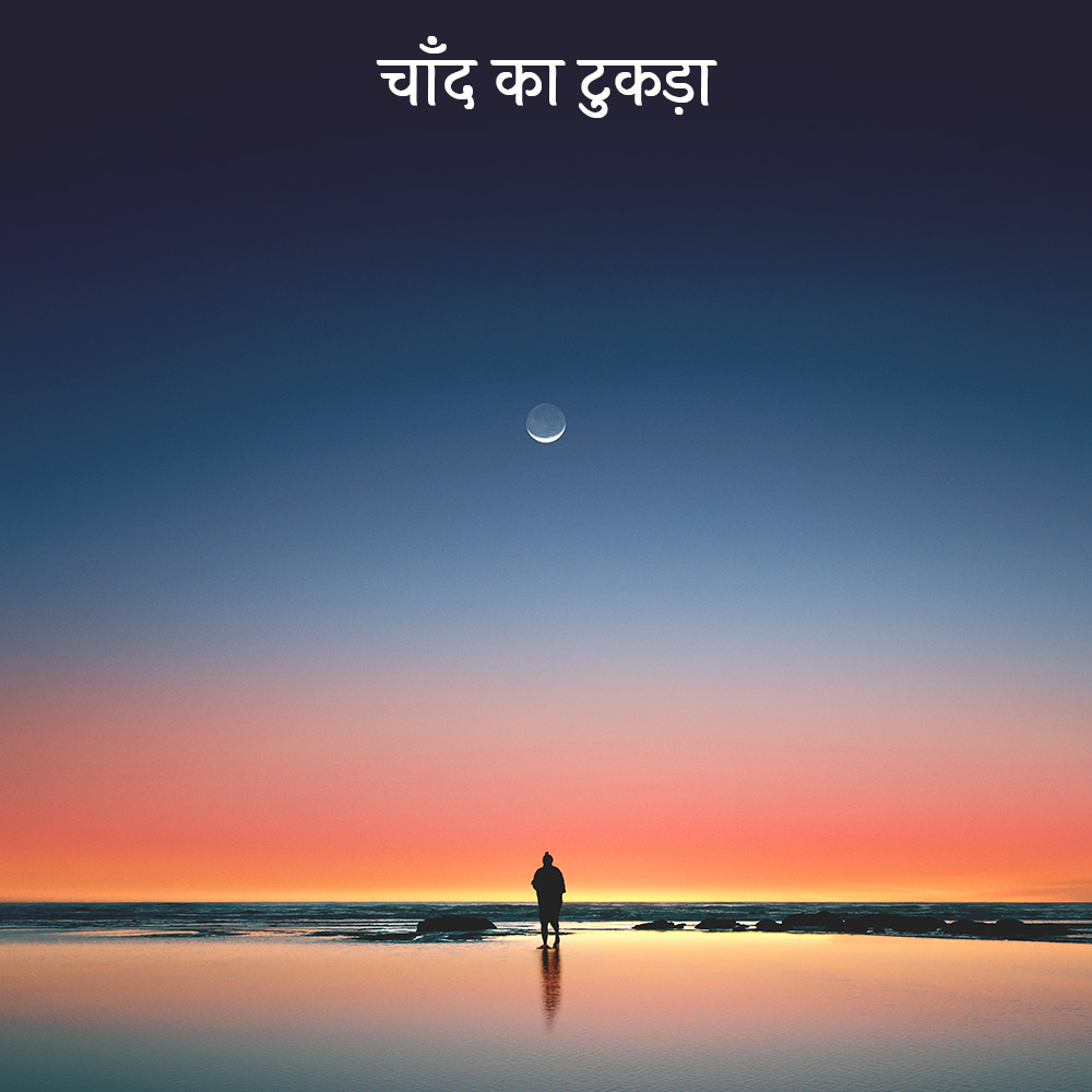 Chand quotes