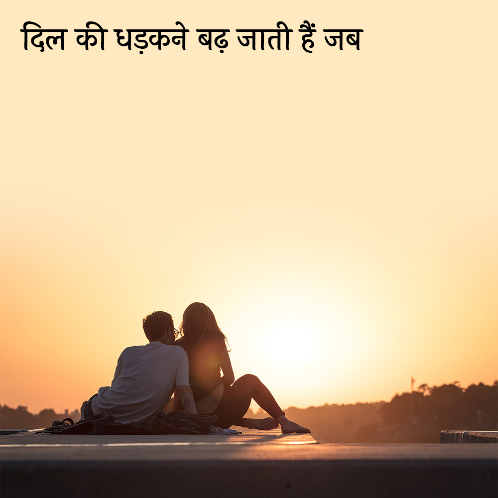 Dhadkan quotes