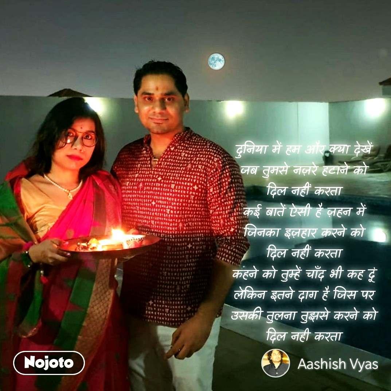 #karwachauth #wish #love #lovers #lover #wod #ctl