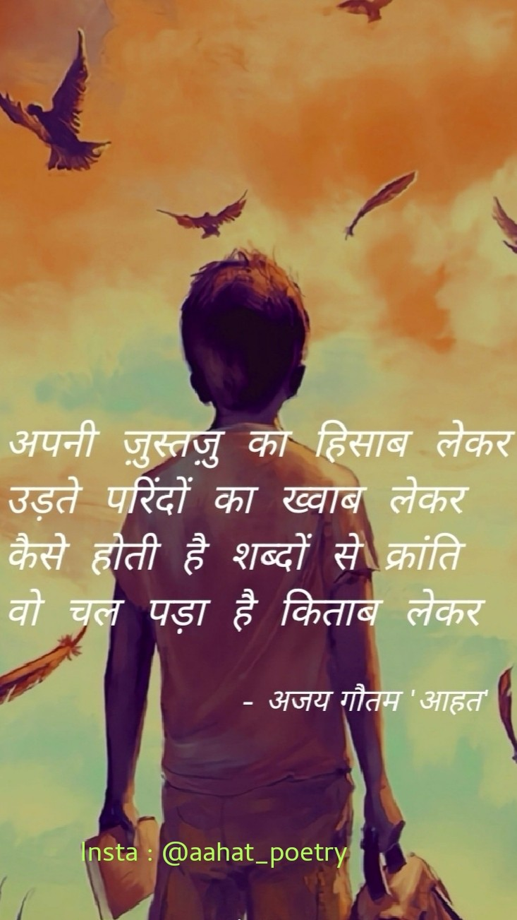 Insta:@aahat_poetry अजय गौतम 'आहत' Checkout my boo